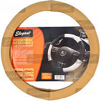 Elegant Чехол на руль кожа перфорированный EL105 187