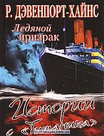 Ледяной призрак. Истории с Титаника, 978-5-373-04769-2