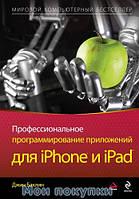 Профессиональное программирование приложений для iPhone и iPad