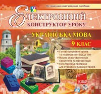 Електронний конструктор уроку. Українська мова. 9 клас(Основа)