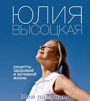 Высоцкая. Рецепты здоровой и активной жизни