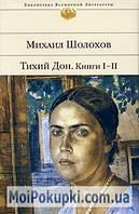 Тихий Дон. Книга I-II