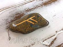 Руна Феху, Руна з каменю 1 шт. 2,5*5 см