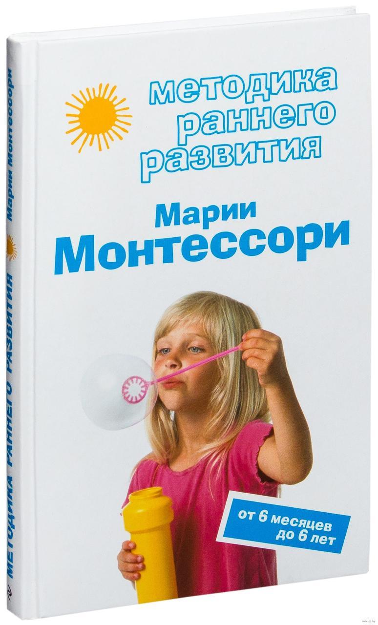Методика раннего развития Марии Монтессори. От 6 месяцев до 6 лет. Дмитриева В.Г.  978-5-699-81688-0