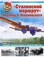 Сталинский маршрут» Чкалова и Леваневского. Триумф и трагедия полярных перелетов 1937 года