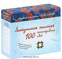 Лоскутное шитье. 100 эксклюзивных идей (+ 100 карточек и маркер для ткани)
