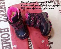 Детские тёплые термо-ботинки для девочки 21-26