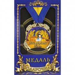 Медаль Україна Наймудріший дідусь