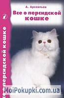 Все о персидской кошке, 9785170672783