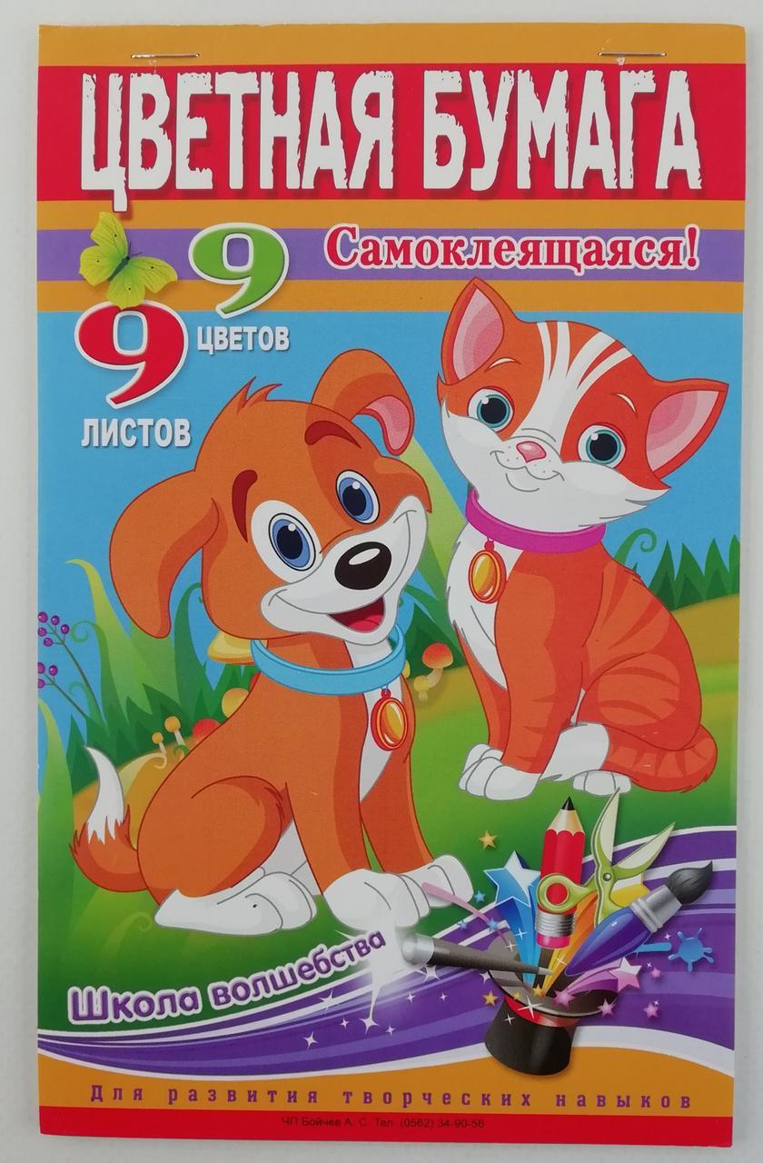 Набір кольорового паперу А5 9 л. Самоклеюча 21901Ф Бойчев Україна