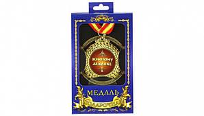 Медаль Золотому дедушке