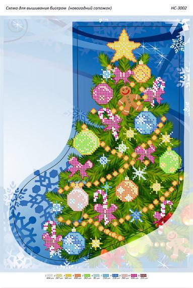 НС 3002.Схема для вишивки бісером Новорічний чобіток