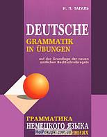Грамматика немецкого языка в упражнениях / Deutsche grammatik in ubungen, 978-5-9925-0754-6