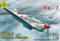1/72 Яковлев Як-7 советский истребитель (Modelist 207235) сборная модель