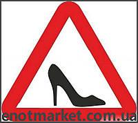 Наклейка сигнальная женщина за рулем Туфелька (12,5 х 12,5 х 12,5 см)
