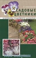 Садовые цветники. Элементы садового дизайна, 978-5-93395-323-4