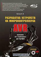 Белов. Разработка устройств на микроконтроллерах AVR (+ CD-ROM)