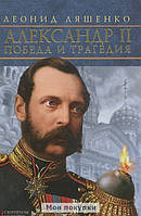 Александр II. Победа и трагедия, 978-5-462-01235-8