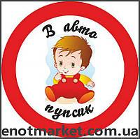 Наклейка сигнальная Ребёнок в машине Пупсик в авто (12,5 х 12,5 х 12,5 см)