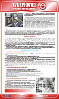Стенд. Туберкулез. Лечение и профилактика. (Рус.) 0,6х1,0. Пластик