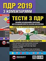 Экзаменационные билеты+ПДД с комментариями Монолит