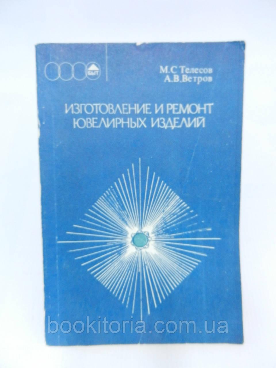 Телесов М.С., Ветров А.В. Изготовление и ремонт ювелирных изделий (б/у).