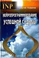 """""""Нейропрограммирование успешной судьбы"""".Сергей Ковалёв."""