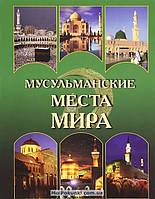 Непомнящий. Мусульманские места мира