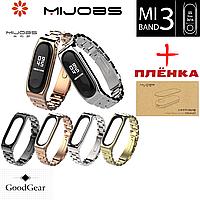 Ремешок Mijobs для трекера Xiaomi Mi Band 3 Браслет + 2 Защитные Пленки