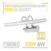 Светодиодный светильник Feron AL5071 6W 420Lm 4000K для подсветки (зеркал в ванных, картин)