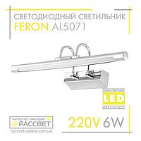 Светодиодный светильник Feron AL5071 6W 420Lm 4000K для подсветки (зеркал в ванных, картин), фото 1