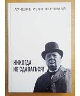 Никогда не сдаваться! Лучшие речи Черчилля (твердый переплет). Черчилль У.