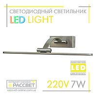 Мебельная подсветка LED light 7W 560Lm 4200K (для картин, мебели, стен и т.д)