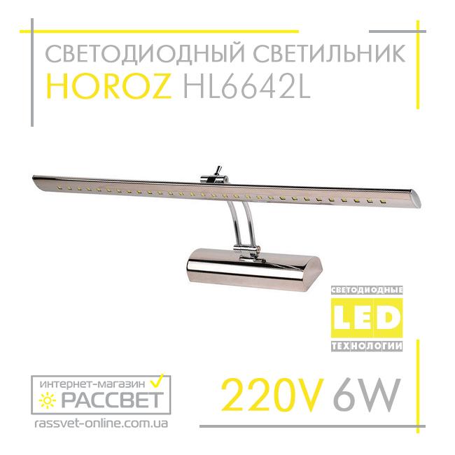 Подсветка LED HL6642L 6W Horoz