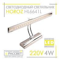 Подсветка LED HL6641L 4W Horoz