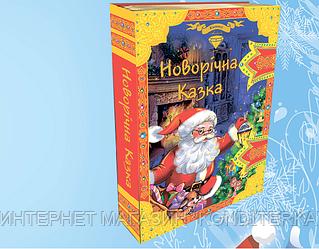 "* Новогодний подарок ""Новогодняя сказка "" 500г ТМ ""АМЕТИСТ"""