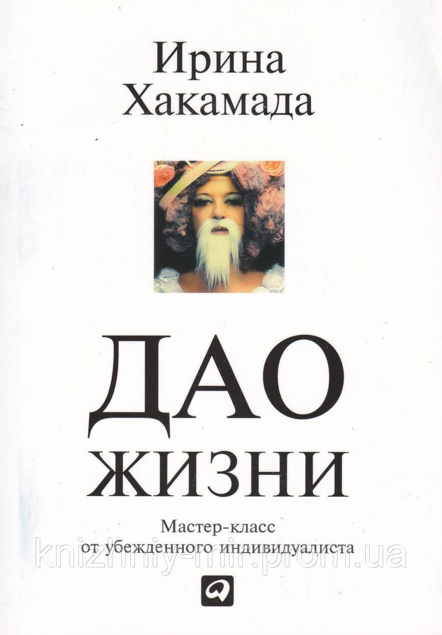 Хакамада Дао жизни: Мастер-класс от убежденного индивидуалиста   (мяг)