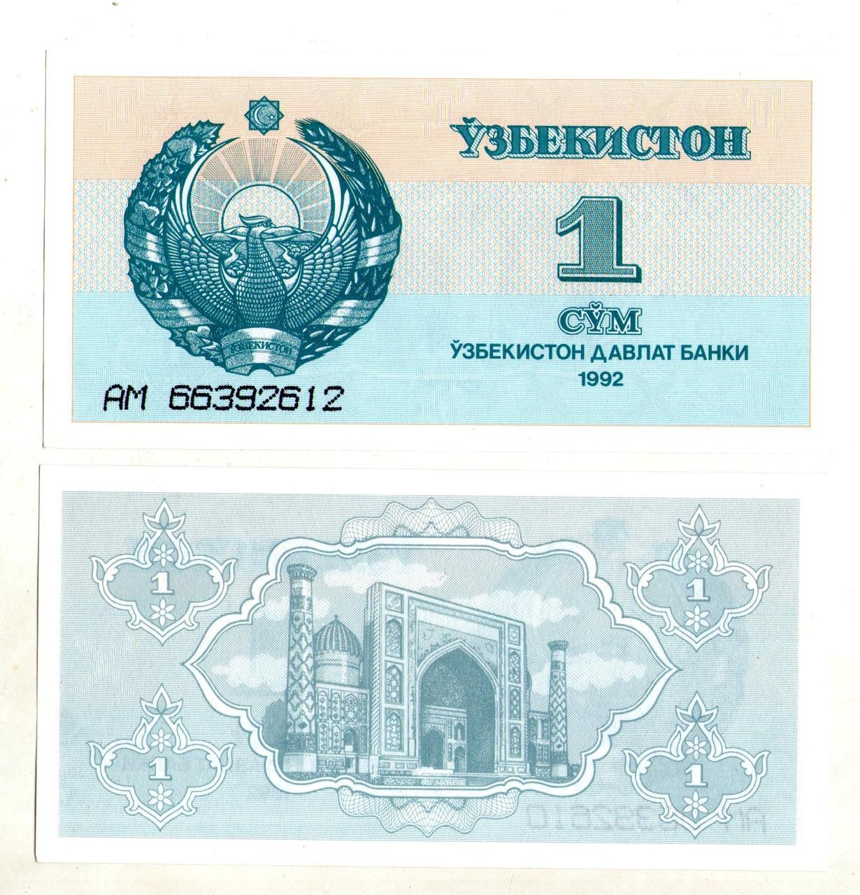 Узбекистан 1 сум 1992 год состояние UNS