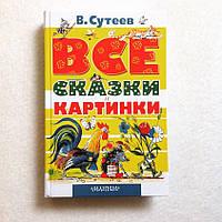 ВСЕ сказки и картинки. Владимир Сутеев