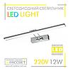 Мебельная подсветка LED Light 12W 670Lm 4500K (для картин, мебели)