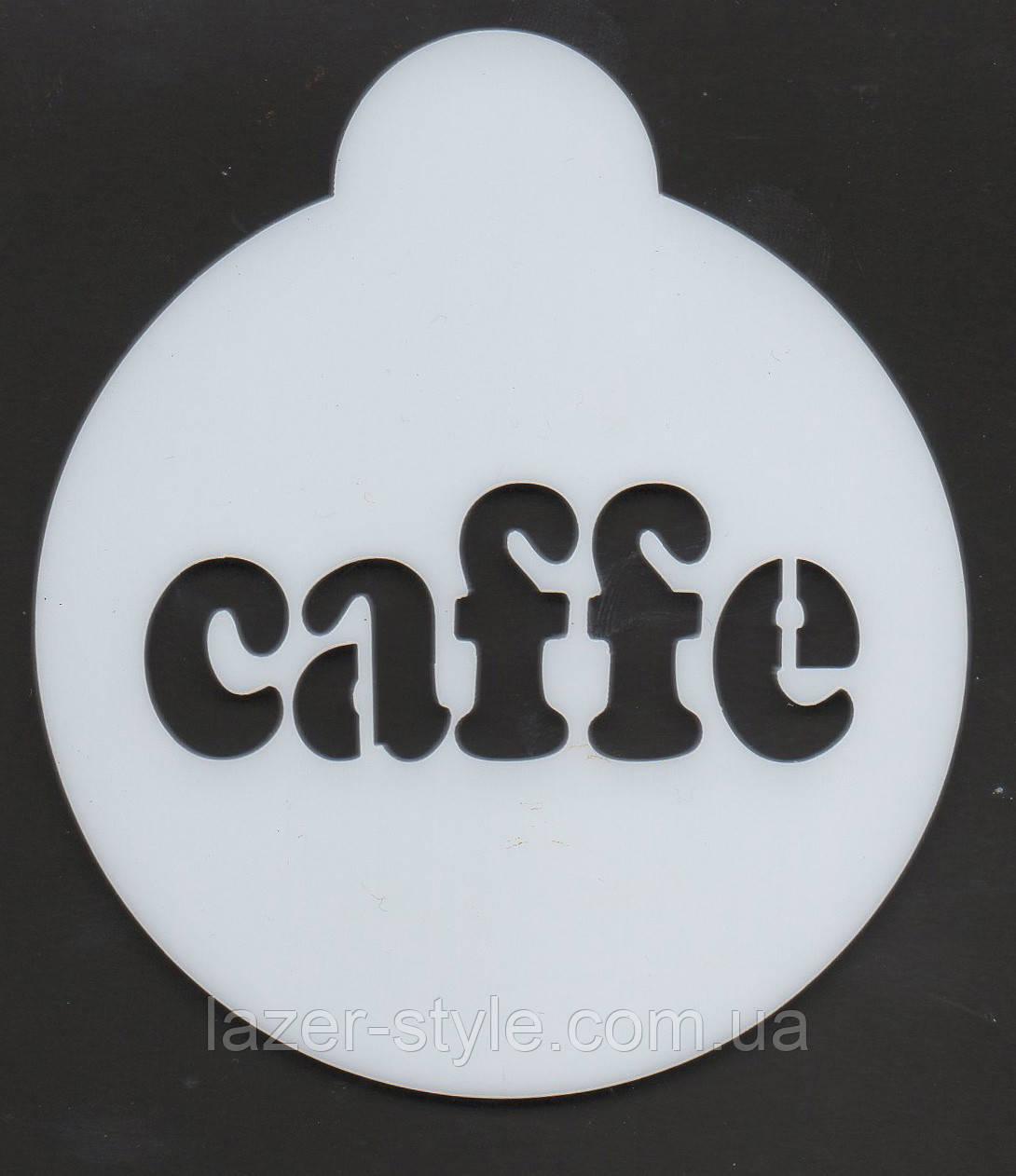 """Кофе - трафарет """"Кофе"""""""