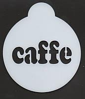 "Кофе - трафарет ""Кофе"", фото 1"