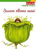 Зелена квітка тиші. Автор: Михайло Григорів, фото 1