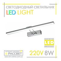 Мебельная подсветка LED Light 8W 440Lm 4500K (для картин, мебели)