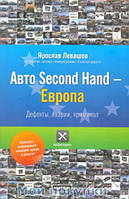 Авто Second Hand - Европа. Дефекты, аварии, криминал, 978-5-4252-0734-0