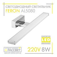 Светодиодный светильник Feron AL5080 8W 640Lm 4000K  для подсветки (зеркал в ванных, картин)