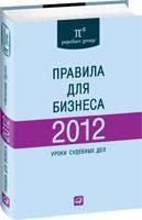 Правила для бизнеса — 2012