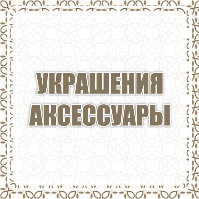 Восточные украшения и Аксессуары
