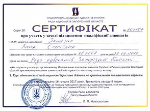 Сертификат об участии адвоката Пащенко А.С.в мероприятии по повышению квалификации на тему адвокатского мастерства Ярослава Зейкана по уголовным и гражданским делам от 16.12.2017 года.