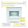 Светодиодный светильник для подсветки ступеней, лестничных маршей Feron JD12 серебряный